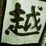 和食「越」で カキフライ瑞々しく弾ける旨味軽やかな余韻