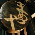 和食屋「まめや」で 満寿泉マテ貝いかワタ焼き金目ブイヤベース