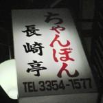 ちゃんぽん「長崎亭」で 二丁目のソース皿うどんとちゃんぽんと