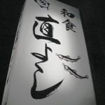 和食「直よし」で 三島うなぎ白焼ききも焼き炊いた鰻の茶漬け丼