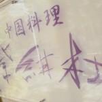 中国料理「紫紺杜」で シャキシャキ蓮根のチャーハンとタンタン麺