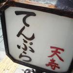 てんぷら「天寿」で 天丼の蓋のなぞ紫芋天と牡蠣天と