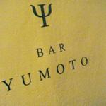 BAR「YUMOTO」で 金柑カクテルと3回蒸溜隠れ家と彼女の凛