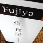 洋食屋「Fujiya」で 的矢産フレッシュカキフライ旨味洪水うひょ~