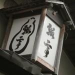 京・南禅寺畔「瓢亭」で冬の名物鶉がゆ旦那衆の夜遊びの残り香