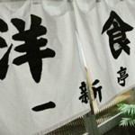 洋食「一新亭」で カキフライ付きオムライス古き下町の味わい
