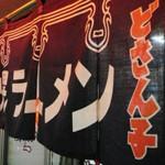 札幌ラーメン「どさん子」で ブーム懐かしや哀愁の味噌ラーメン