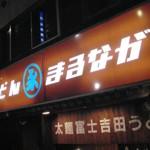 太麺富士吉田うどん「まるなが」で 肉天わかねぎズズもそハグ
