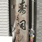 鮨「ものほし寿司」で にぎり寿司銀座の路地と物干しと統制と