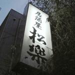 居酒屋「松樂」で 壁に色紙どて煮う巻山芋はんぺん冷めた燗酒