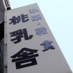 喫茶・軽食「桃乳舎」で カツハヤシにスパゲティ旨い洋食の店