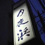 沖縄居酒屋「月夜浜」で 泡盛とやぎ刺しくぶしみ燻製ウムクジ天