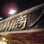 中国ラーメン「揚州商人」で さようなら冬かきラーメン刀切麺