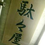 魚料理「駄々屋」で 新子鯖白子焼イナダ漬丼オトナな駄菓子屋
