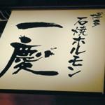 博多石焼ホルモン「一慶」で 小腸シビレはちのすジュっと石焼き