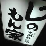 九州めし処「じのもん家」で 塩とソースの焼ラーメン屋台の情景