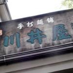手打麺舗「川井屋 本店」で 天ぷらきしめん手打ち滑らか仕立て