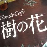 Flor de Café「樹の花」で ジョンとヨーコと卵とココナッツカレー