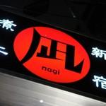新宿煮干「凪」で 特煮干ラーメン煮干出汁の野趣とぶりぶり麺