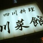 四川料理「川菜館」で 涼衣白肉水煮牛肉沸騰魚辛旨いの愉しさ