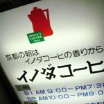 京都「イノダコーヒ」四条で 銀の蓋つきイタリアンも京の朝