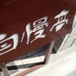 中華料理「自慢亭」で 炒合菜麺炒麺特製からしと麺の個性と