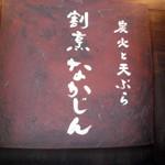 炭火と天ぷら「割烹 なかじん」で 山野草の天ぷら全粒粉麦切り
