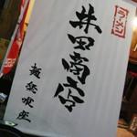 麺楽喰座「井田商店」で 特醤油特塩つけ太麺井出商店にあらず