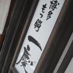 博多もつ鍋「一慶」で もつ鍋定食ともつ出しラーメンのお昼どき