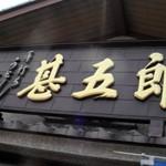 手打ちうどんそば「甚五郎」で糧うどんに知る武蔵野うどん繊細版