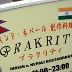 インド・ネパール創作料理「プラクリティ」でカレーセットのコク旨味