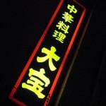 中華料理「大宝」で ビール餃子と焼飯とニンニク匂いに包まれて