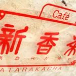 Café「新香茶」で あたらかマンゴーパフェさとうきび畑に囲まれて