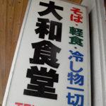 そば・軽食「大和食堂」で 麺の下の具宮古そばの原風景