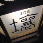 和風スタンディング・バー「壌」で 古民家二階和酒肴に馴染む角ハイ