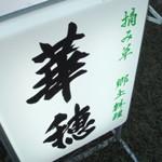 摘み草・郷土料理「華穂」で 野草で紡ぐ優しい小鉢天ぷらふくさ汁