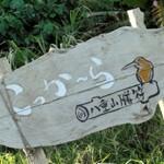 八重山膳符「こっかーら」で八重山伝統料理さとうきび畑の隠れ家