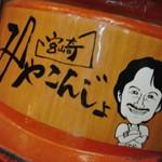 宮崎料理「みやこんじょ」でシュワシュワ角ハイあれこれと宮崎酒肴