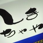 喫茶「しまちゃや」で マリーンズパフェ人工的匂いのスカイブルー