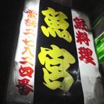 魚料理「魚宮」で ヤシガニ身の甘さとミソの風味はオトナのお味