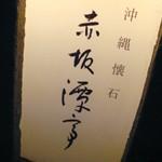 沖縄懐石「赤坂潭亭」で チムシンジ長命草ラフテー水飯豆腐よう