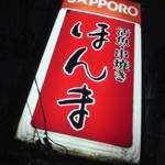活魚・串焼き「ほんま」で 概念壊す真夏の厚切り牛すき焼き満腹