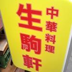 中華料理「生駒軒」で 定番なす定豆腐そばピリ辛&濃いぃ醤油