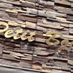 Cuisine「プティ・ボワ」で おトクな鉄板和牛ハンバーグ癒しのステーキ