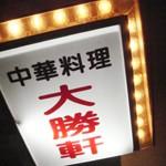 中華料理「大勝軒」で レバ好き誘う卵黄のせ純レバ丼と酸辣麺