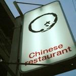 Chinese restaurant「わさ」で冷製トマトとビーフン鮎春捲葱焼飯