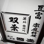 豆腐 家庭料理「鉄砲洲 双葉」で とうふ生揚げ肉豆冨に麻婆豆腐
