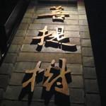 お食事「菩提樹」で かきフライ定食シーズン最初のぷっくり牡蠣