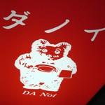 Restaurant「DA Noi」で 名物スープと猪のワイン煮込みパスタ