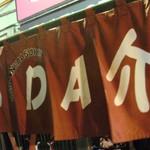 豚ホルモンの店「DA介」で 横丁情緒と北日本もつ鍋ぞうせん